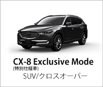 CX-8-Exclu Mode