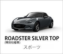 ROADSTER SILVER TOP(特別仕様車)