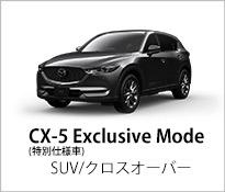 CX-5-Exclusive Mode