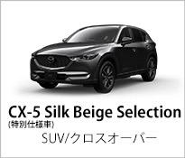 CX-5-Silk Beige Selection(特別仕様車)